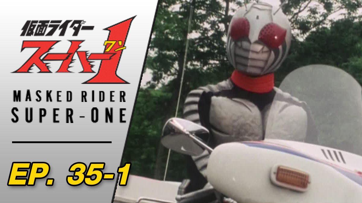 Masked Rider Super One ตอนที่ 35-1