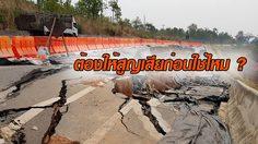 ชาวบ้านไม่ทน!! ส่งภาพทางหลวงพิษณุโลกที่2พัง แต่ไร้งบซ่อมนานร่วมปี