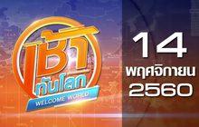 เช้าทันโลก Welcome World 14-11-60