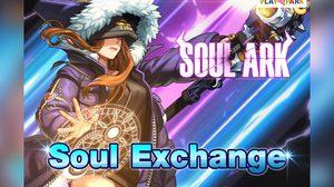 Soul Ark ระบบ Soul Exchangeเปลี่ยนฮีโร่ที่ไม่ใช้ให้เป็นไอเทม