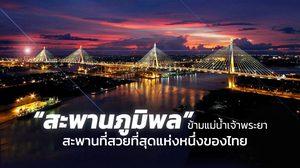 """""""สะพานภูมิพล"""" ข้ามแม่น้ำเจ้าพระยา สะพานที่สวยที่สุดแห่งหนึ่งของไทย"""