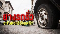 รถยางแบนรั่วซึม เอาไงดี จะจอดทิ้งไว้ หรือขับบดยางไป?