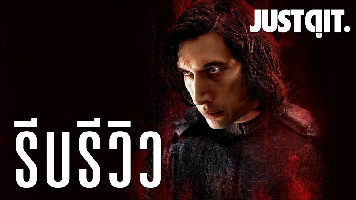 รีบรีวิว STAR WARS: The Last Jedi ปัจฉิมบทแห่งเจได #JUSTดูIT