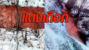 โยงอาถรรพ์ แม่น้ำในรัสเซียกลายเป็นสีเลือด !!