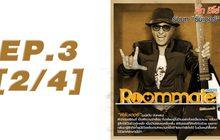 Roommate The Series EP3 [2/4] ตอน ความหลงกับความรัก