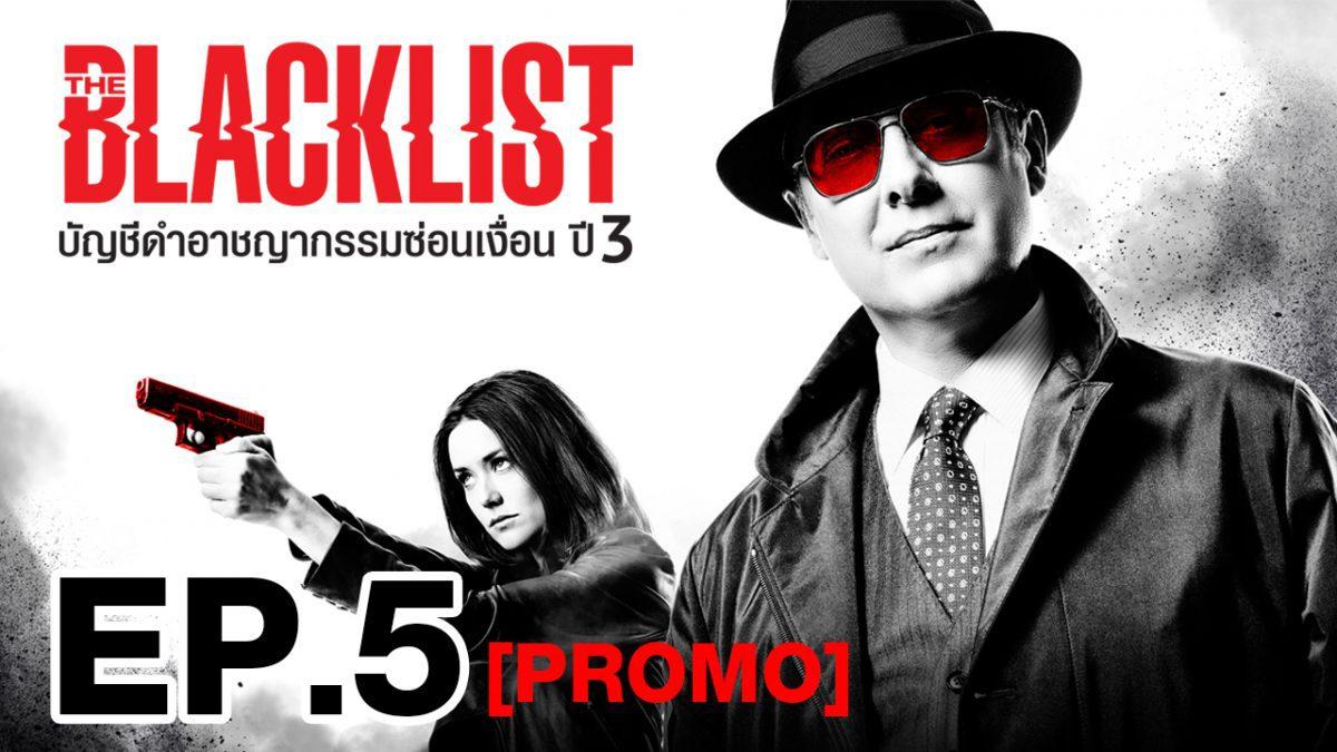 The Blacklist บัญชีดำอาชญากรรมซ่อนเงื่อน ปี3 EP.5 [PROMO]