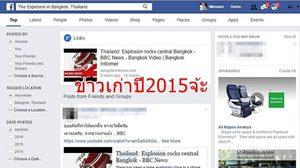 ระบบ Facebook ทำป่วน! เตือนมีระเบิดใน กทม. ชี้แค่ข่าวเก่าปี 2015