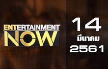 Entertainment Now Break 2 14-03-61