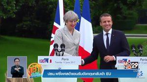 ประธานาธิบดีฝรั่งเศส อ้าแขนรับอังกฤษกลับเข้า EU