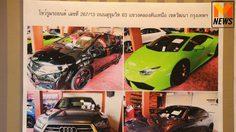 DSI – กรมศุลกากร แถลงข่าว! ปราบปรามการนำเข้ารถยนต์เลี่ยงภาษี