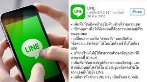 Line อัพเดทเวอร์ชั่น สำรองข้อมูลบน iCloud พร้อมปักหมุดรายการโปรด
