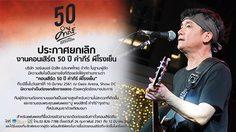 """ปู พงษ์สิทธิ์ ประกาศยกเลิกคอนเสิร์ต """"50 ปี คำภีร์ ผีโรงเย็น"""""""