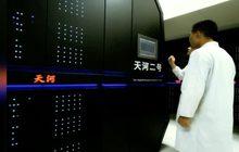 """จีนครองแชมป์ """"ซูเปอร์คอมพิวเตอร์"""" แรงที่สุดในโลก"""