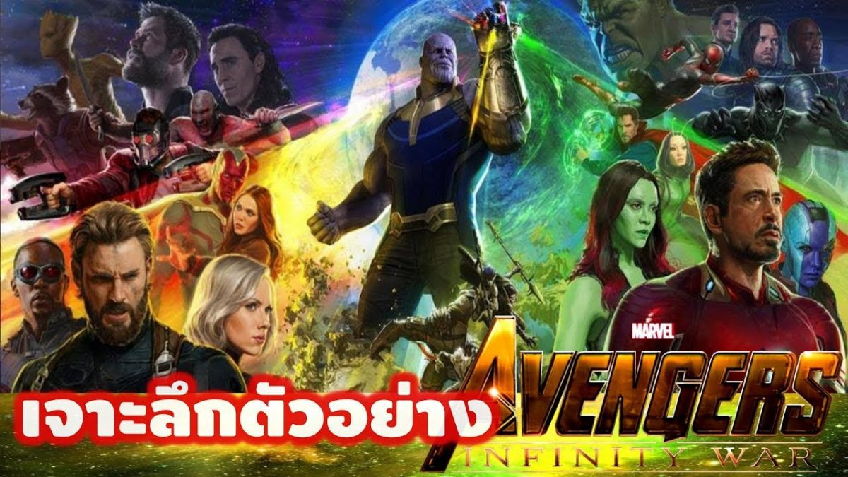 เจาะลึกตัวอย่างหนัง Avengers Infinity War