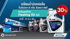 ความสำคัญของ Flushing Oil ที่ผู้ใช้รถควรรู้เมื่อ เปลี่ยนถ่ายน้ำมันเครื่อง