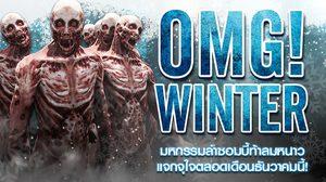 Infestation กับมหกรรมล่าซอมบี้ท้าลมหนาว แจกจุใจตลอดธันวาคม