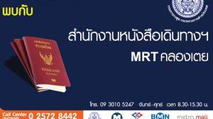 9 ธ.ค. 59 นี้ เปิดที่ให้บริการทำพาสปอร์ตแห่งใหม่ ที่ MRT คลองเตย