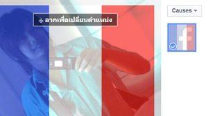วิธีเปลี่ยนรูปโปรไฟล์ Facebook เป็นธงชาติฝรั่งเศส ให้กำลังใจเหตุการณ์ ก่อการร้ายฝรั่งเศส
