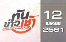 ทันข่าวเช้า Good Morning Thailand 12-04-61