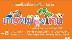 เทศกาลเที่ยวเมืองไทย 2014 ตอน ครบเครื่องเรื่องท่องเที่ยว