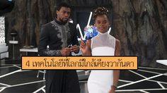 4 เทคโนโลยีสุดล้ำในหนัง Black Panther เทียบนวัตกรรมที่ใกล้เคียงกันในโลกแห่งความเป็นจริง