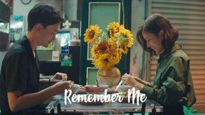 Remember Me เรื่องสั้นที่จะตราตรึงใจคู่รัก ย้ำทุกความทรงจำที่ผ่านไป มันมีค่าเสมอ