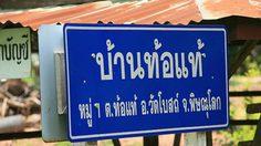 12 สถานที่ชื่อแปลกในเมืองไทย ที่ใครเห็นเป็นต้องฮา