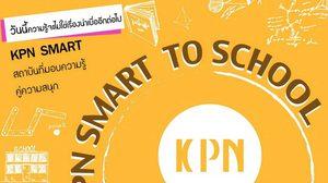 เคพีเอ็น สมาร์ท จัดโร้ดโชว์ให้ความรู้ ใน 10 โรงเรียนต้นแบบ