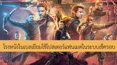 คิดถึงฮอว์กอายใช่ไหม!! โรงหนังเบลเยียมใช้โปสเตอร์ Infinity War แฟนเมดในระบบเช็ครอบ