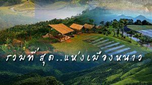 สุดยอด ที่เที่ยวหน้าหนาว ที่เที่ยวปีใหม่ ของไทย