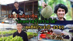 10 อันดับอาชีพ 'เกษตรสร้างรายได้' สุดฮิตประจำปี 2560
