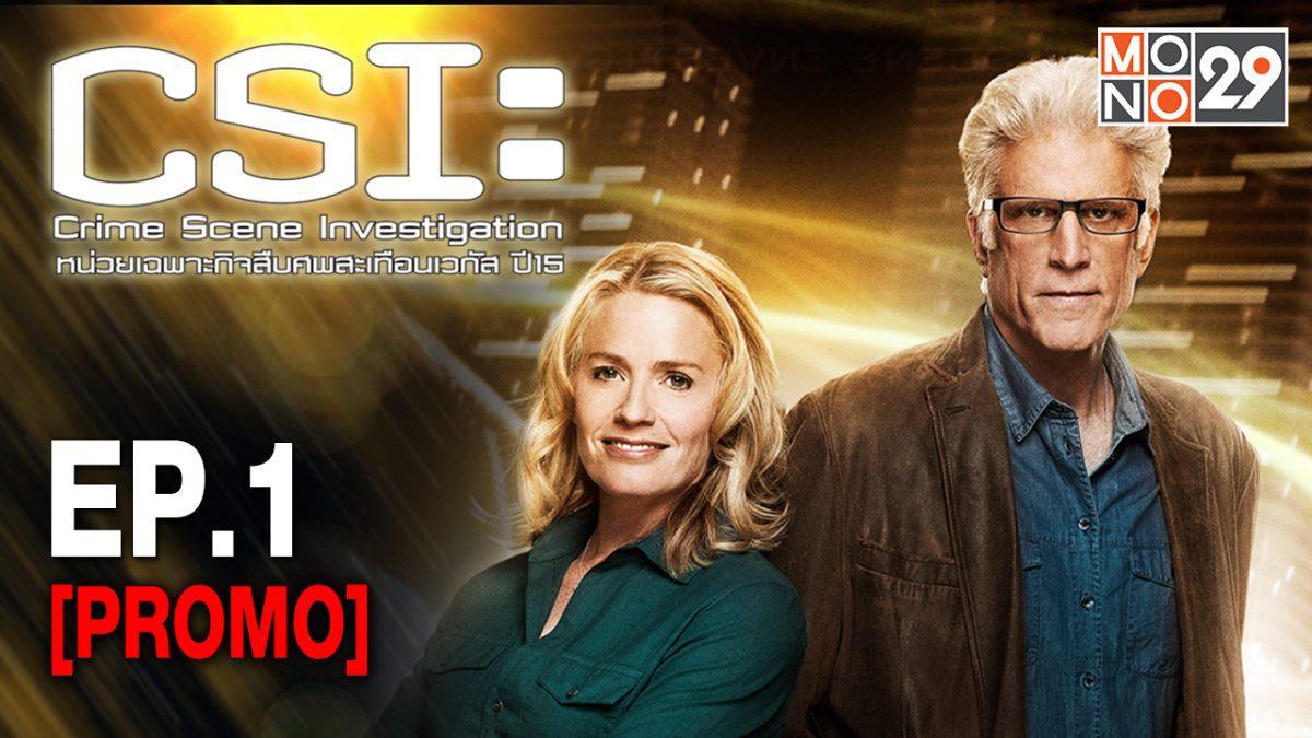 CSI : Crime Scene investigation หน่วยเฉพาะกิจสืบศพสะเทือนเวกัส ปี 15 EP.1 [PROMO]