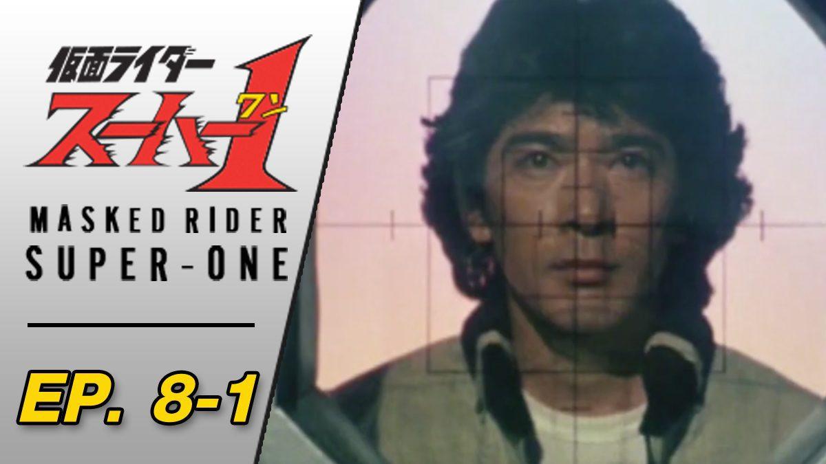 Masked Rider Super One ตอนที่ 8-1