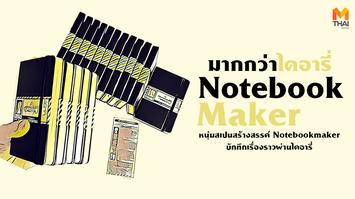 มากกว่าไดอารี่!! หนุ่มสเปนสร้างสรรค์ NotebookMaker บักทึกเรื่องราวผ่านไดอารี่
