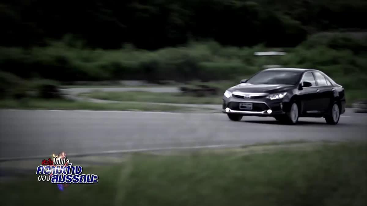 คัมรี่ ไฮบริด (Camry Hybrid) VS คัมรี่ เอสสปอร์ต (Camry ESport) ตอน 2
