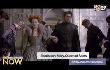 ตัวอย่างแรก Mary, Queen of Scots เผยโฉมสองดาวดังมาดราชินี