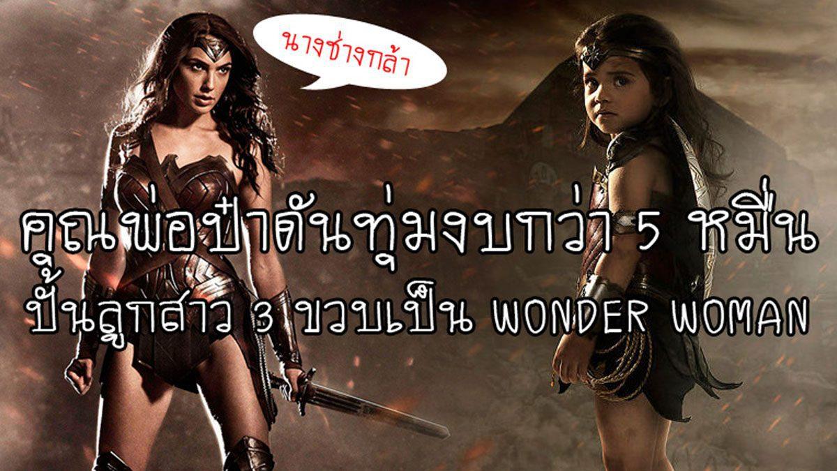 คุณพ่อลงทุนกว่า 50,000 จับลูกสาว 3 ขวบ แต่ง Cosplay Wonder Woman