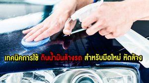 เทคนิคการใช้ ดินน้ำมันล้างรถ สำหรับมือใหม่ หัดล้าง