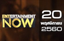 Entertainment Now 20-11-60
