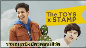 ร่วมสนุกชิงบัตร The TOYS x Stamp GIFTs for Give Charity Concert