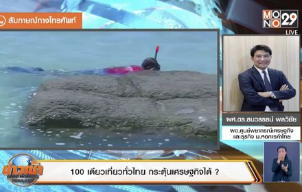 100 เดียวเที่ยวทั่วไทย กระตุ้นเศรษฐกิจได้จริงหรือ
