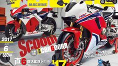 2018 Honda CBR600RR เรนเดอร์ ใหม่ล่าสุดจากนิตยสารญี่ปุ่น