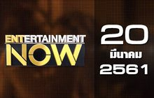 Entertainment Now Break 2 20-03-61