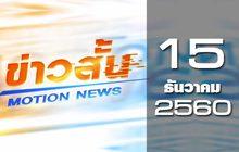 ข่าวสั้น Motion News Break 1 15-12-60
