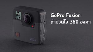 เมนทาแกรม เปิดตัว GoPro Fusion และ GoPro Hero พร้อมวางจำหน่ายในประเทศไทย