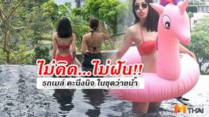 บุญตาประชาชี..!? รถเมล์ ในชุดว่ายน้ำ ไม่คิดไม่ฝันว่าจะได้เห็น!
