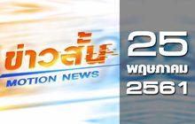 ข่าวสั้น Motion News Break 2 25-05-61