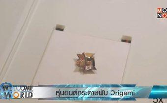 หุ่นยนต์กระดาษพับ Origami