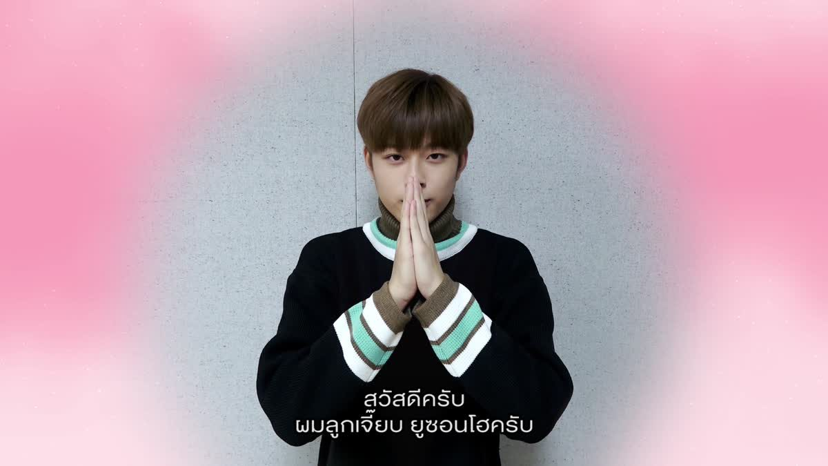 ยู ซอนโฮ ปาหัวใจ! ชวนแฟนๆ เจอกันในแฟนมีตติ้งครั้งแรกที่เมืองไทย 23 ธ.ค.นี้