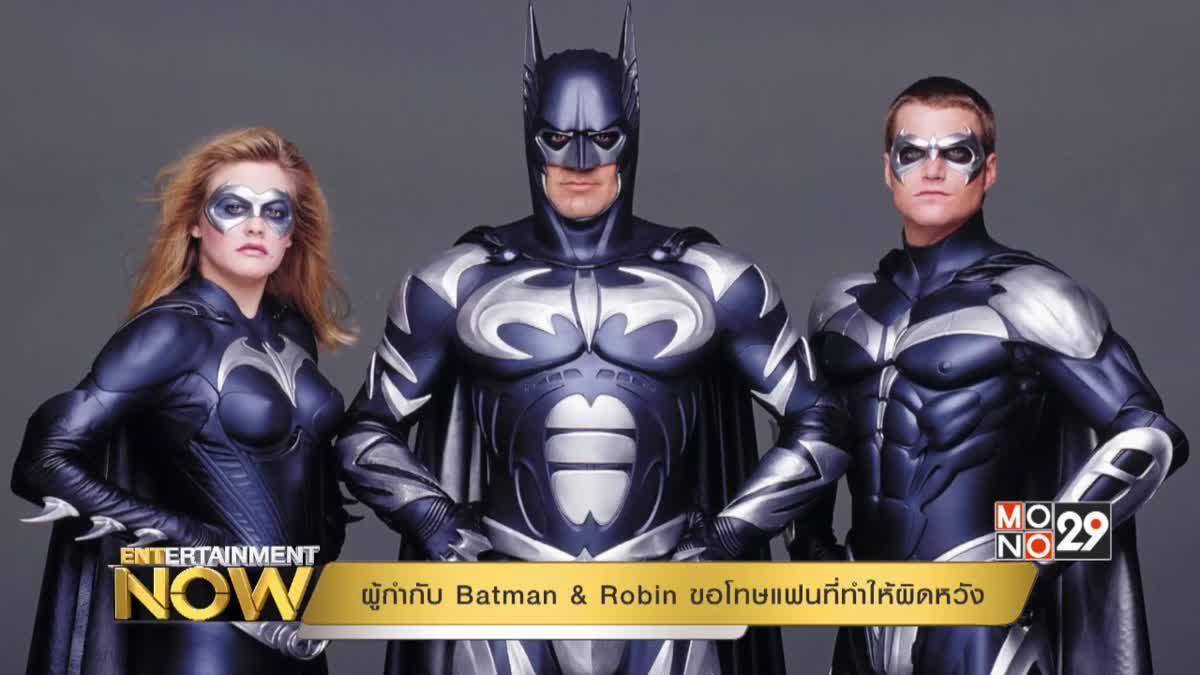 ผู้กำกับ Batman & Robin ขอโทษแฟนที่ทำให้ผิดหวัง
